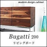 Bugatti ブガッティ 200 リビングボード