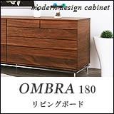 ombra オンブラ 180 リビングボード