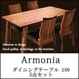 アルモニア 180 5点セット