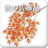 秋の装飾品
