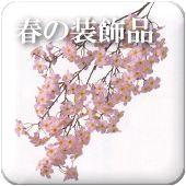 春の装飾品