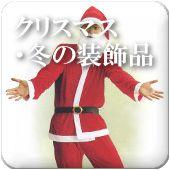 クリスマス・冬の装飾品