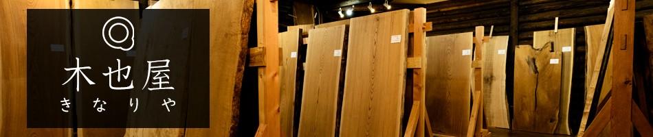 木の器、天然木の家具の店
