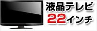 液晶テレビ22インチ