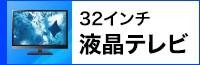 液晶テレビ32インチ