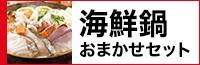 海鮮鍋セット