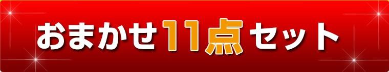 景品セット ディズニー or USJ 選べるペアチケット/景品セット 11点/目録 A3パネル付/二次会景品                                あすつく                                 景品 送料無料 目録&A3パネル付き 結婚式二次会 景品セット ディズニー or USJ 選べるペアチケット/景品セット 11点/目録 A3パネル付/二次会景品 :10000944:景品探し隊 幹事さんお助け倶楽部 結婚式 二次会 新年会 忘年会  ゴルフコンペ イベントの景品選びは是非当店で 通販サイト