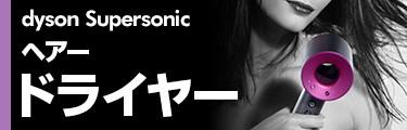 ダイソン Supersonic
