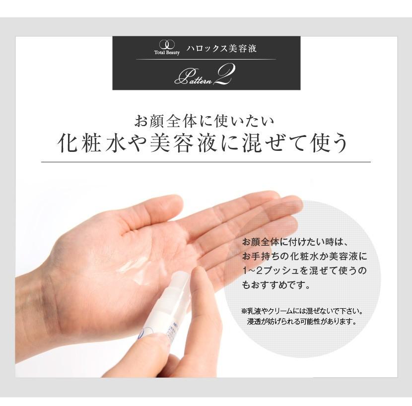 お手持ちの化粧水や美容液に混ぜてお顔全体に使う