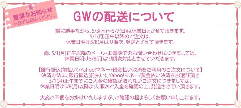 """""""gw休業日"""""""