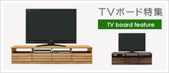 TVボード特集