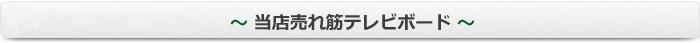 ★売れ筋テレビボード