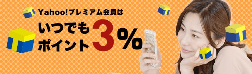 Yahooプレミアム会員はいつでもポイント3%