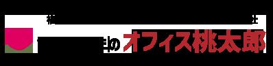 オフィス桃太郎 ロゴ