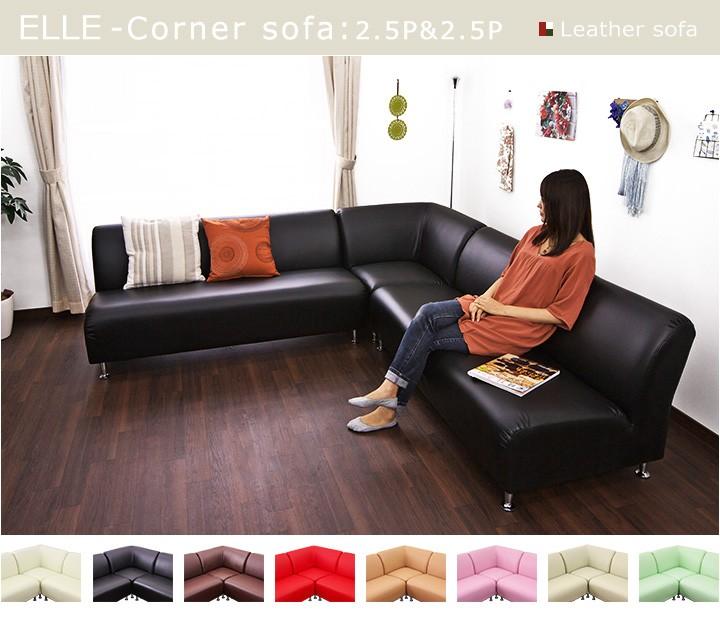 ELLE-Corner sofa:2.5P&2.5P