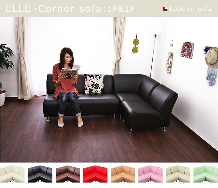 ELLE-Corner sofa:1P&2P