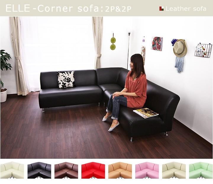 ELLE-Corner sofa:2P&2P