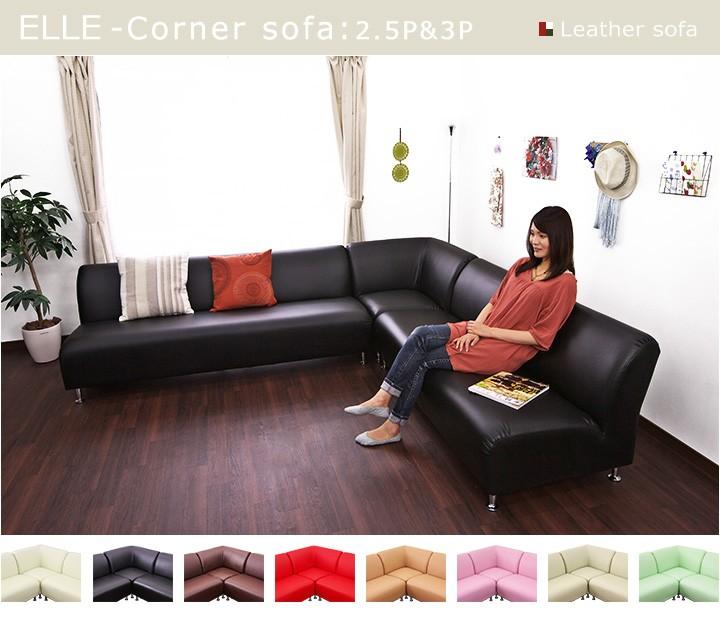 ELLE-Corner sofa:2.5P&3P