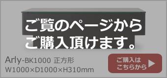 Arly-BK1000 正方形