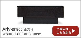 Arly-BK800 正方形