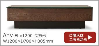 Arly-Elm1200 長方形