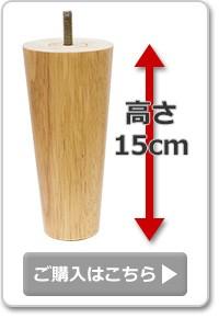 高さ15cm