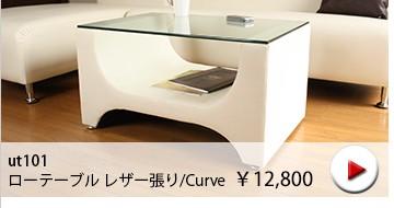 レザー張りテーブルCurve