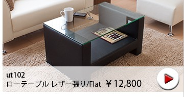 レザー張りテーブルFlat