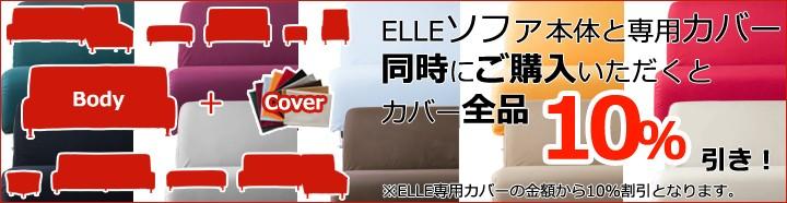 ELLEソファ本体と専用カバー同時購入で10%割引!