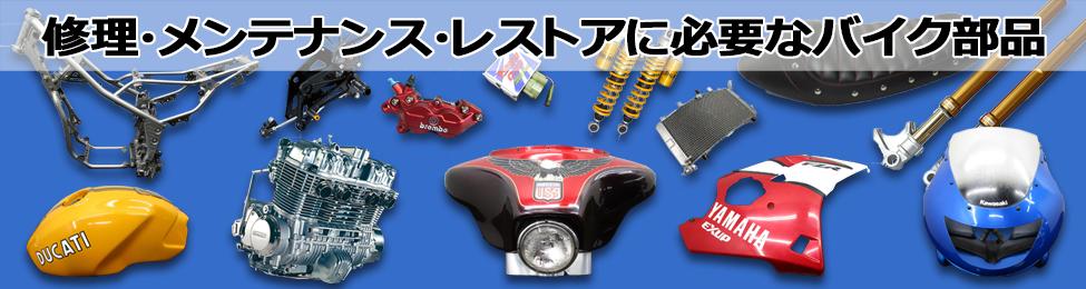 A-PARTS ヤフーショッピング店 バイク用品