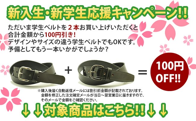 学生ベルトを2本買えば100円値引きのキャンペーン実施中。