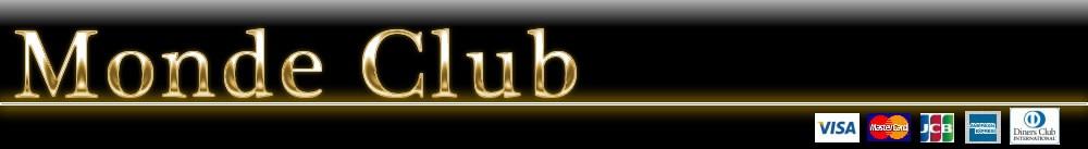 モンドクラブ mondeclub