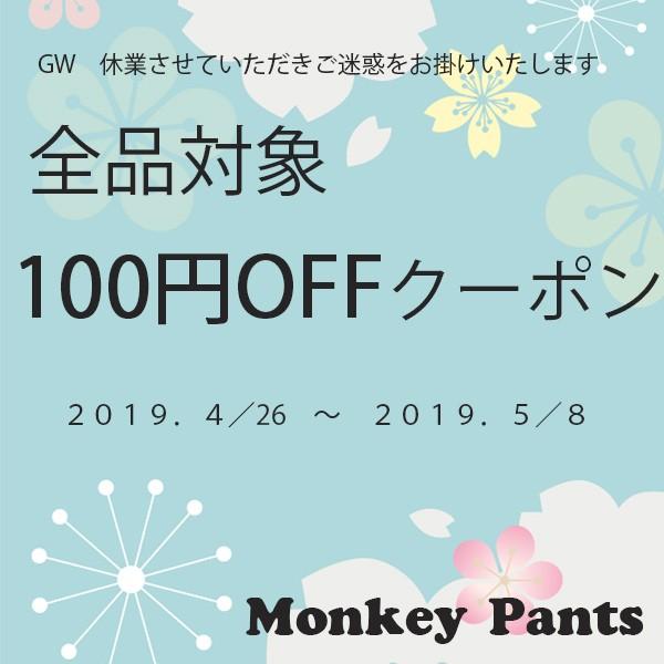 GW休業中クーポン 全品対象100円OFFクーポン