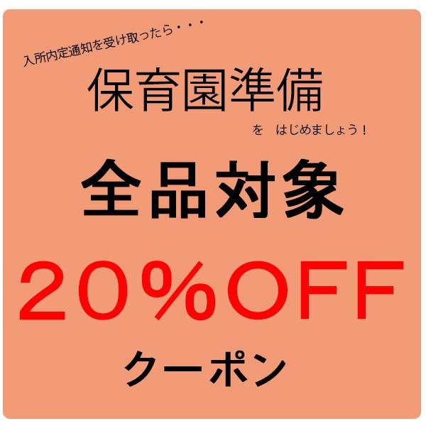 【保育園準備クーポン】20%OFFクーポン