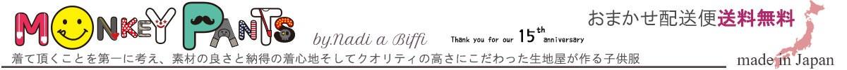 日本製ベビー服子供服のお店・保育園着やご出産祝いにも最適