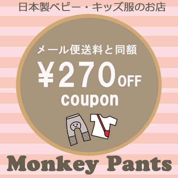 【メール便送料同額】270円OFFクーポン