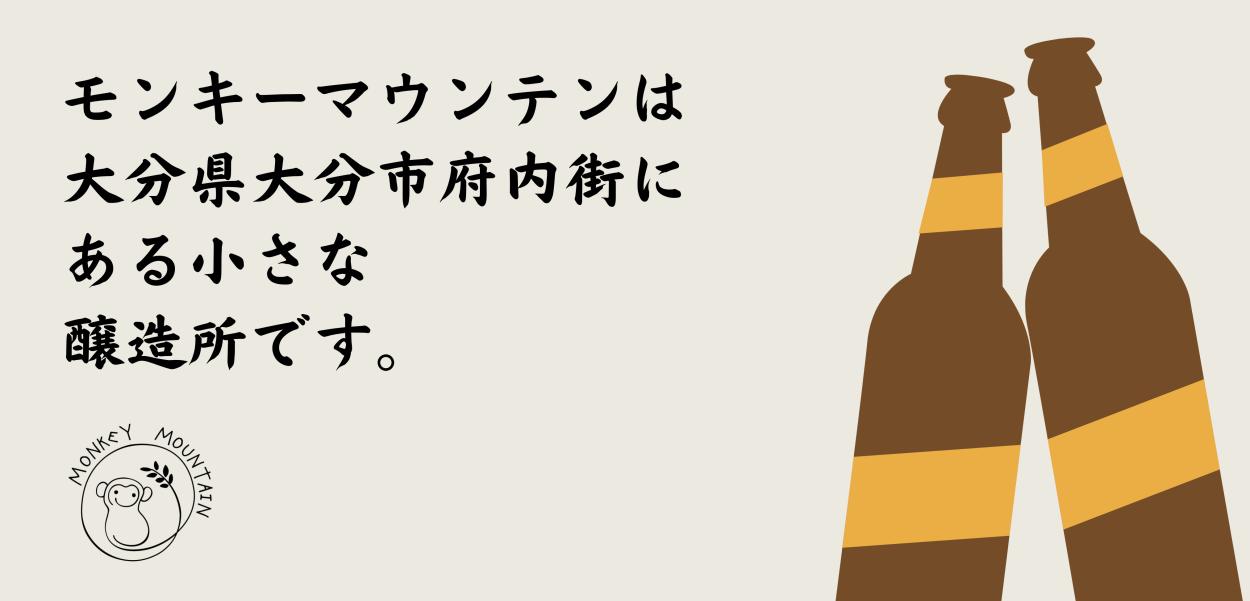 Monkey Mountain Craft Beer ロゴ