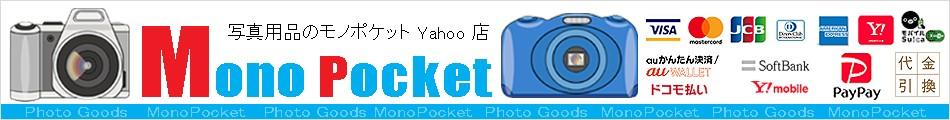 写真用品のモノポケット Yahoo店