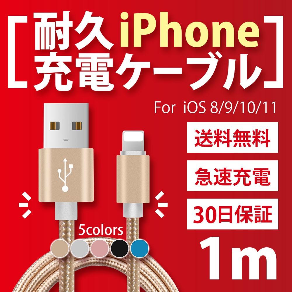 iPhoneケーブル 充電ケーブル データ転送ケーブル USBケーブル iPhone8 Plus iPhoneX 1m