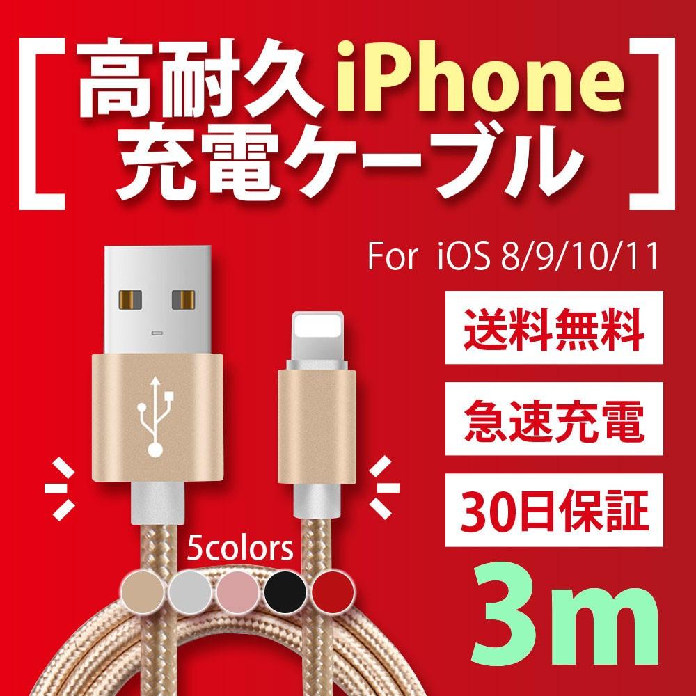 iPhoneケーブル 充電ケーブル データ転送ケーブル USBケーブル iPhone8 Plus iPhoneX 3m