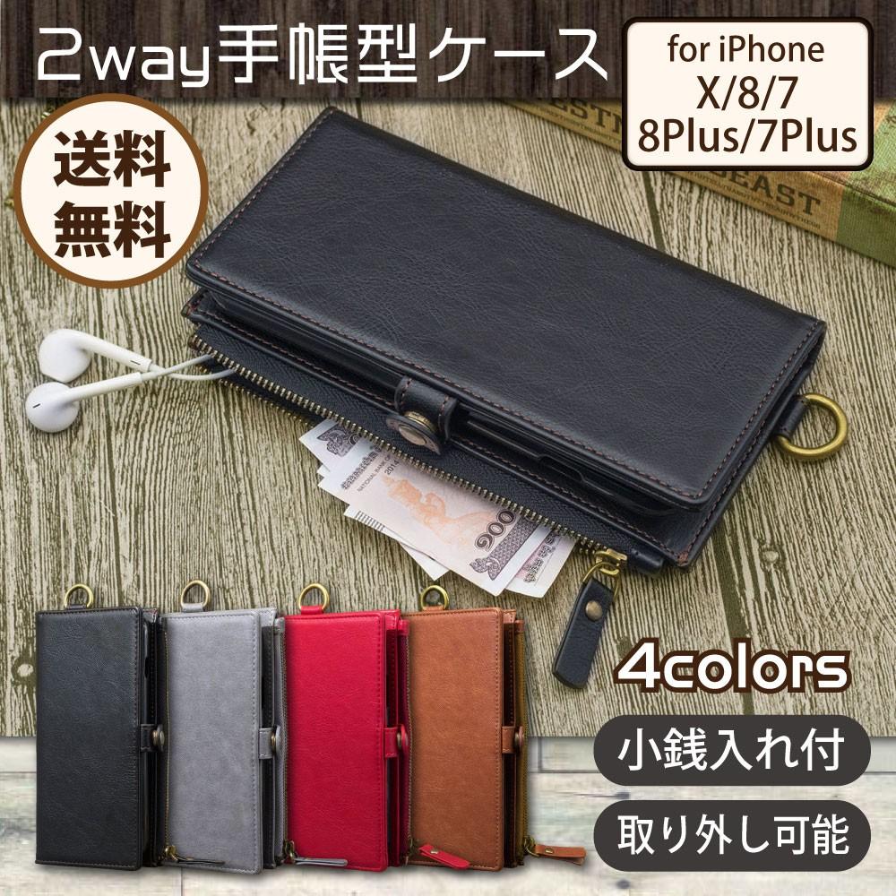 952ace2648 iPhone8 ケース 手帳型 小銭入れ カード収納 お財布 2way スタンド ...