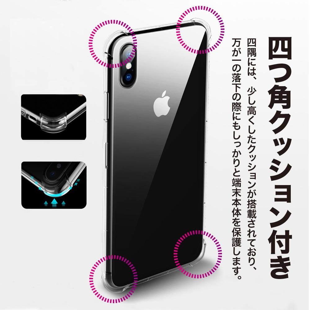 iPhoneXS Max ケース iPhoneXR iPhoneXS/X iPhone8 iPhone7 アイフォンX マックス アイフォンXR アイフォン7 アイフォン8 プラス 透明 ソフト4