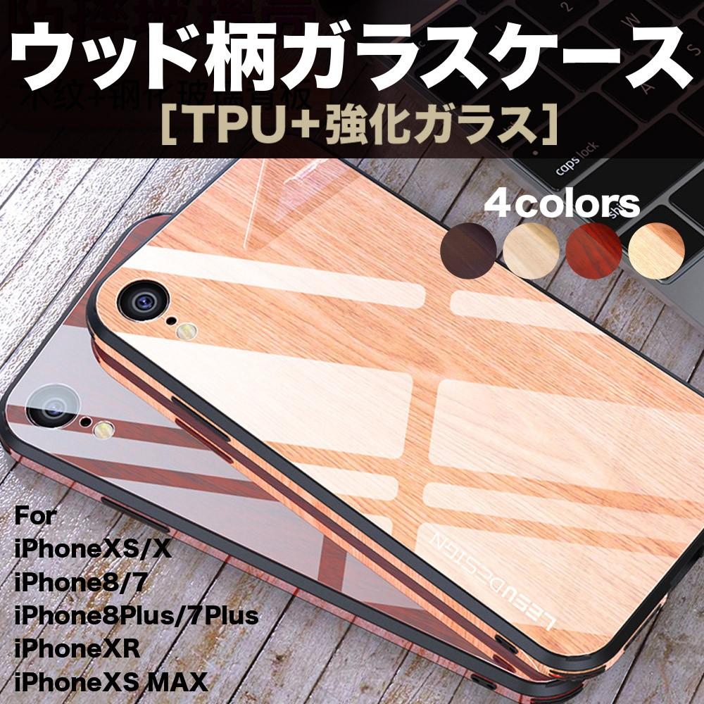 アイフォンXS マックス ケース iPhoneXR iPhoneXS/X iPhone8 iPhone7 アイフォンX アイフォン7 アイフォン8 プラス 強化 背面 ガラス 木目 ウッド