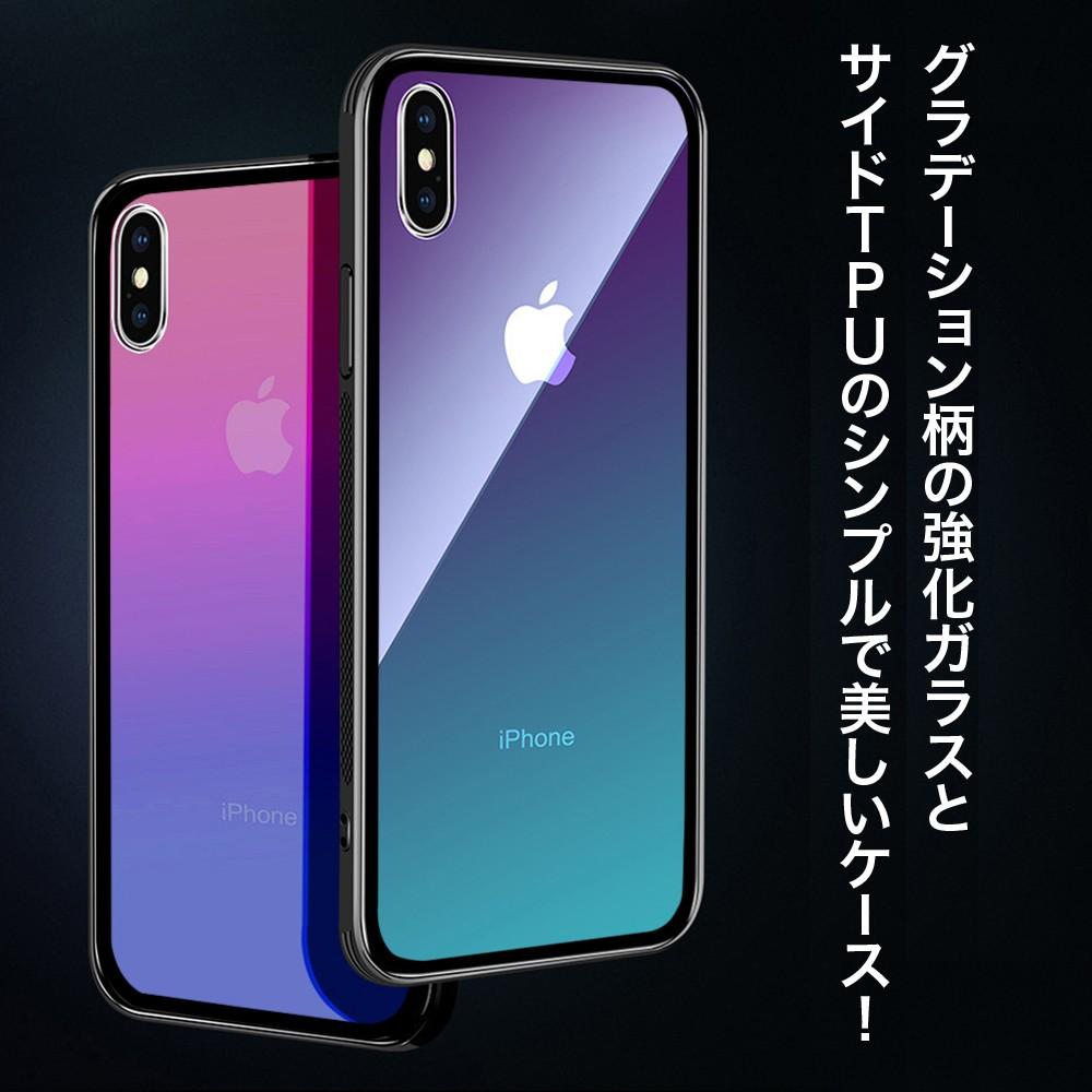 iPhone ケース iPhone XS ケース iPhone XsMax iPhone XR iPhone X iPhone XS iPhone 8 iPhone 7 Plus 強化ガラス グラデーション02