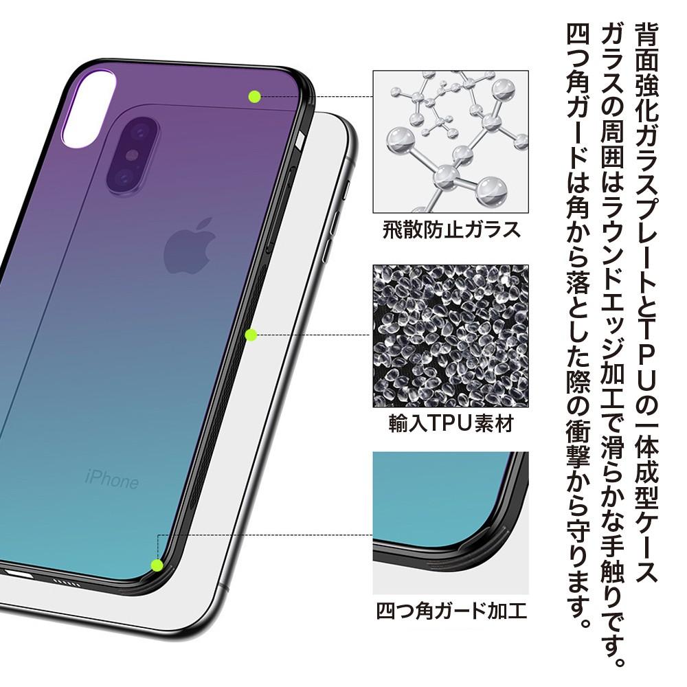 iPhone ケース iPhone XS ケース iPhone XsMax iPhone XR iPhone X iPhone XS iPhone 8 iPhone 7 Plus 強化ガラス グラデーション04