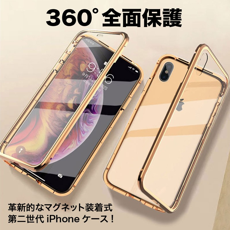 iPhone ケース iPhone XsMax iPhone XR iPhone X iPhone XS iPhone 8 iPhone 7 Plus マグネット バンパー 全面 ガラス 360度 保護02