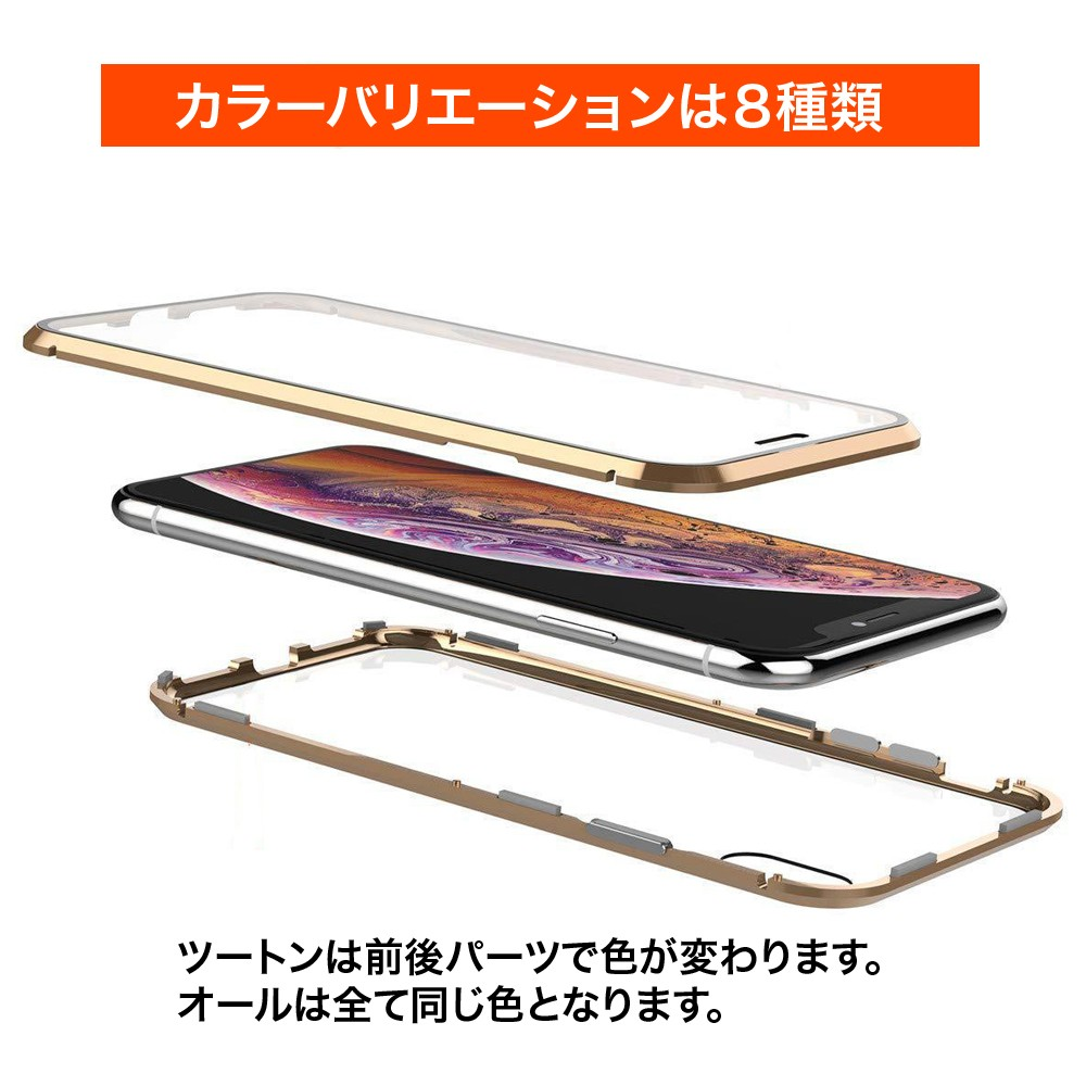 iPhone ケース iPhone XsMax iPhone XR iPhone X iPhone XS iPhone 8 iPhone 7 Plus マグネット バンパー 全面 ガラス 360度 保護08