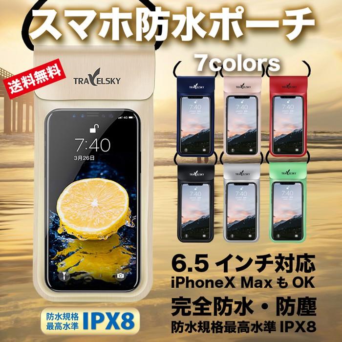 防水 ポーチ 防水 ケース 防水 カバー スマホ ケース iPhone ケース 6.5インチ 収納可能01