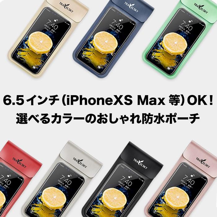 防水 ポーチ 防水 ケース 防水 カバー スマホ ケース iPhone ケース 6.5インチ 収納可能02