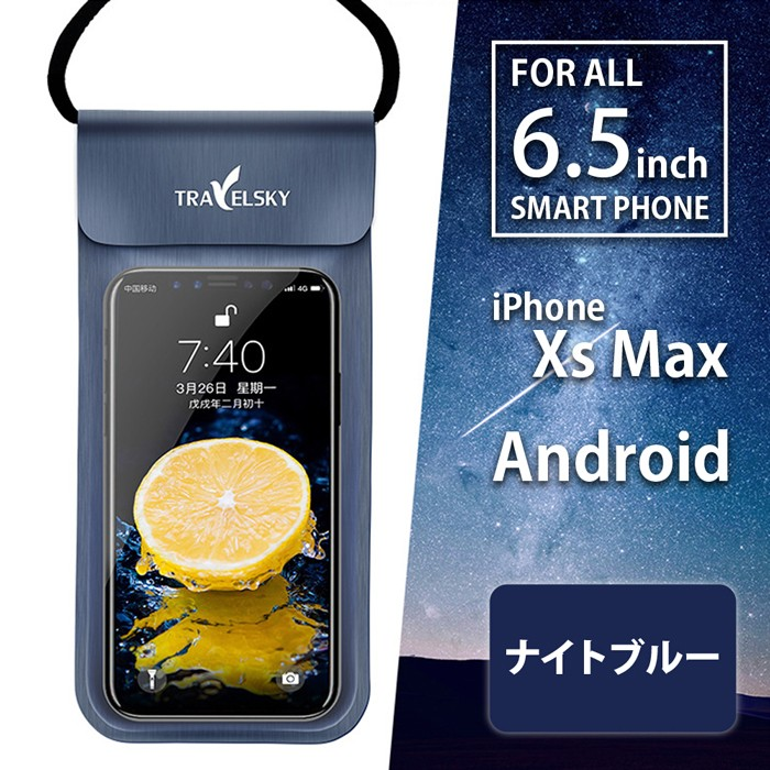 防水 ポーチ 防水 ケース 防水 カバー スマホ ケース iPhone ケース 6.5インチ 収納可能10